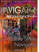 酸化ストレスナビゲーター (Medical navigator series)