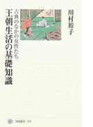 王朝生活の基礎知識 古典のなかの女性たち (角川選書)(角川選書)