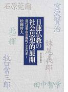 日蓮仏教の社会思想的展開 近代日本の宗教的イデオロギー