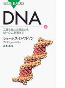 DNA 上 二重らせんの発見からヒトゲノム計画まで (ブルーバックス)
