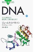 DNA 下 ゲノム解読から遺伝病、人類の進化まで (ブルーバックス)