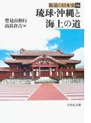 街道の日本史 56 琉球・沖縄と海上の道