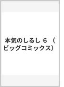 本気のしるし 6 (ビッグコミックス)(ビッグコミックス)