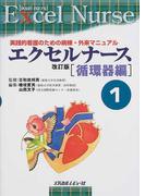 エクセルナース 実践的看護のための病棟・外来マニュアル 改訂版 1 循環器編