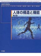 人体の構造と機能 第2版