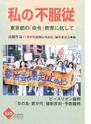 私の「不服従」 東京都の「命令」教育に抗して ピースリボン裁判 「日の丸・君が代」強制反対・予防裁判 (かもがわブックレット)