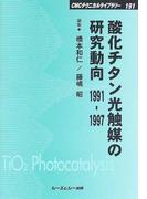 酸化チタン光触媒の研究動向 1991−1997 普及版 (CMCテクニカルライブラリー)