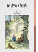 秘密の花園 上 (岩波少年文庫)(岩波少年文庫)