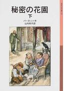 秘密の花園 下 (岩波少年文庫)(岩波少年文庫)
