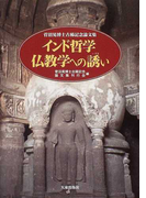 インド哲学仏教学への誘い 菅沼晃博士古稀記念論文集