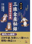 マンガ三猿金泉秘録 日本相場の聖典 (ウィザードコミックス)