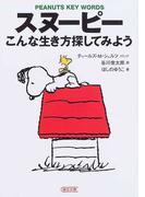 スヌーピーこんな生き方探してみよう Peanuts key words (朝日文庫)