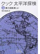 太平洋探検 5 第三回航海 上 (岩波文庫)(岩波文庫)