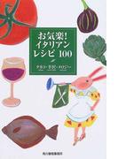 お気楽!イタリアンレシピ100 (グルメ文庫)(グルメ文庫)