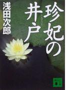 珍妃の井戸 (講談社文庫)(講談社文庫)