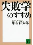 失敗学のすすめ (講談社文庫)(講談社文庫)