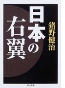 日本の右翼 (ちくま文庫)(ちくま文庫)