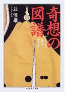 奇想の図譜 からくり・若冲・かざり (ちくま学芸文庫)(ちくま学芸文庫)