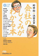 会社のしくみがわかる本 新入社員必読! (日経ビジネス人文庫)(日経ビジネス人文庫)