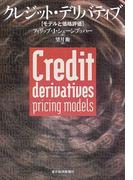 クレジット・デリバティブ モデルと価格評価