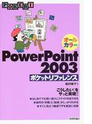 PowerPoint 2003ポケットリファレンス こうしたい!をサッと実現!! (Pocket reference)
