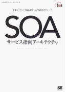 SOA−サービス指向アーキテクチャ 企業システム全体最適化への実践的アプローチ