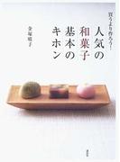 人気の和菓子基本のキホン 買うより作ろう! (講談社のお料理BOOK)(講談社のお料理BOOK)