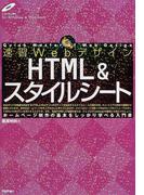 速習WebデザインHTML&スタイルシート ホームページ制作の基本をしっかり学べる入門書 (Quick master of web design)