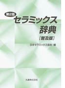 セラミックス辞典 第2版 普及版