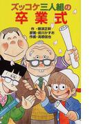 ズッコケ三人組の卒業式 (ポプラ社文庫 ズッコケ文庫)(ポプラ社文庫)