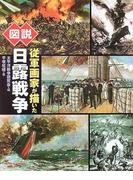 図説従軍画家が描いた日露戦争 (ふくろうの本)