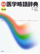 最新医学略語辞典 第4版