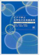 ピアで学ぶ大学生の日本語表現 プロセス重視のレポート作成