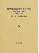 薩摩藩文化官僚の幕末・明治 木脇啓四郎『萬留』−翻刻と注釈−