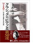 さわりで覚えるクラシックのピアノ名曲50選 心を癒す感動の名作品集 (楽書ブックス)