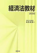 経済法教材 2005