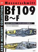 メッサーシュミットBf109B〜F (AEROミリタリーコレクション)