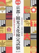 京都・観光文化検定試験 公式テキストブック 改訂版