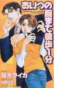 あいつの腕まで徒歩1分 (Shy novels)(SHY NOVELS(シャイノベルズ))
