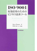 ISO 9001有効活用のためのビジネス改善ツール