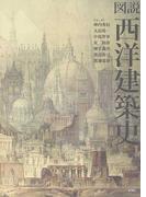 図説西洋建築史