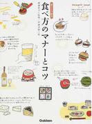食べ方のマナーとコツ (暮らしの絵本)(暮らしの絵本)
