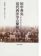 田中秀央近代西洋学の黎明 『憶い出の記』を中心に