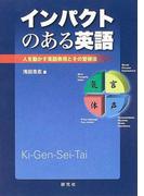 インパクトのある英語 人を動かす英語表現とその習得法 Ki‐Gen‐Sei‐Tai