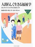 人間らしく生きる福祉学 はじめて学ぶ人の社会福祉入門 (MINERVA福祉ライブラリー)