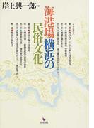海港場横浜の民俗文化