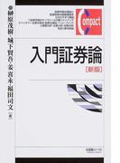 入門証券論 新版 (有斐閣コンパクト)