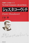 ショスタコーヴィチ (作曲家・人と作品)