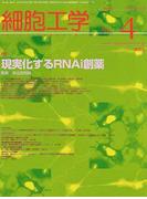 細胞工学 2005−4 特集現実化するRNAi創薬