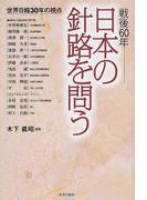 戦後60年日本の針路を問う 世界日報30年の視点